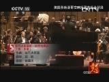 [音乐人生]柴可夫斯基第一钢琴协奏曲[第二乐章] 指挥:林望杰 20130605