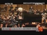 [音乐人生]柴可夫斯基第一钢琴协奏曲[第一乐章] 指挥:林望杰 20130605