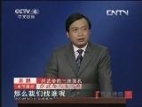 《百家讲坛(亚洲版)》 20130605 汉武帝的三张面孔(二十)聚人用人