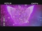 《儿童剧》 20130611 1/2