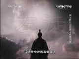 《百家讲坛》 20130612 端午时节话屈原 4 惨遭流放