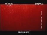 《探索·发现》 20130613 《手艺》第三季之《古瓷新生》