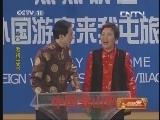[锦绣梨园]小品《老将出马》 表演:赵丽蓉 巩汉林 金珠 20130612