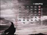 《百家讲坛》 20130614 端午时节话屈原 6 魂兮归来
