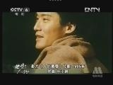 《电影人物》 20130614 作曲家 叶小纲