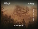 《地理中国》 20130619 秘境零距离·武夷奇观