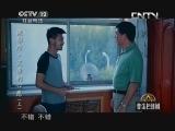 中国 栏目/普法栏目剧20130613 深夜暗影(上)