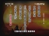 《百家讲坛》 20130620 汉献帝5 董卓之死