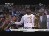 <a href=http://sports.cntv.cn/2013/06/21/VIDE1371790081507749.shtml target=_blank><font color=#a9e2f3>[NBA]詹姆斯被评为总决赛最有价值球员</font></a>