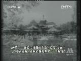 《电影人物》 20130621 我的中国心 刘炽