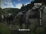 《地理中国》 20130622 秘境零距离·圆石神山