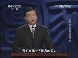 《百家讲坛》 20130623 汉献帝 8 官渡因何而战