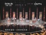 《中国味道》 20130623