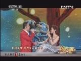 [一路欢歌]歌曲《一辈子朋友》 演唱:杨坤 张靓颖 20130626