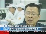 《新闻30分》_20130627