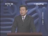 《百家讲坛》 20130629 汉献帝14 两个聪明人