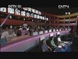 京剧《锁五龙》选段 杨海安  少儿京剧大赛决赛第一轮第1场