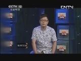 中国 栏目/普法栏目剧20130716 我本神探青花劫