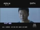 [中国电影报道]《全民目击》北京发布:孙红雷调侃搅热全场 20130705