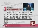 [文化正午]中国青年报:红学的公共空间里该怎么玩 20130708