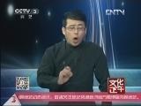 [文化正午]京华时报:忆《我爱我家》传奇 叹情景喜剧落寞 20130710