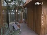 《科技之光》 20130711 环保住宅(二十四)