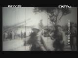 《探索发现》 20130713 中国远征军(三)兵败野人山