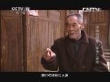 《探索发现》 20130712 中国远征军(二)解围仁安羌