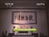 《读书》 20130714 我的一本课外书之赵忠祥喜爱的课外书