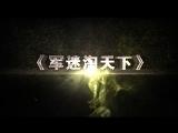 [视频]中国首档户外军事探秘节目《军迷淘天下》即将开播