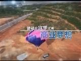 《发明梦工厂》宣传片