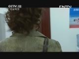 普法栏目剧20130723 迷你剧集 女人战争(大结局)