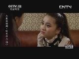 普法栏目剧20130727 九集迷你剧 听见凉山(四)