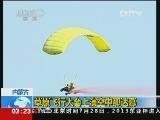 内蒙古:草原飞行大会上演空中那达慕