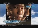 [中国电影报道]简讯:《全民目击》上映日期提前 20130817