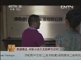 曹志远广告设计致富经,怪招频出 28岁小伙千元起家创业记