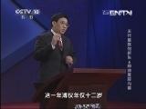 《百家讲坛》 20130830 末代皇族的新生 6 辫帅复辟内幕