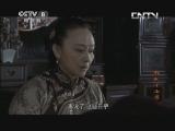 《郑氏十七房》 第4集
