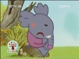 小小智慧树 20130905 我们的朋友熊小米:好朋友城堡