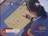"""[中国汉字听写大会]090蒋蕗镁""""危如累卵""""下笔沉稳 20130913"""
