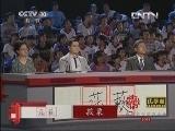 """[中国汉字听写大会]049号李敏情绪紧张 被""""菽粟""""难倒 20130913"""