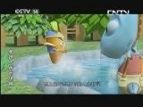 [动画大放映]《参娃与天池怪兽》 第6集 温泉阴谋 20130925