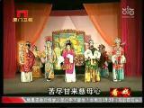 《牙痕记》第九场 看戏 - 厦门卫视 00:24:55
