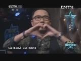 《2013吉尼斯中国之夜》 20131004