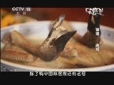 《味道》 20131004 福建 连城