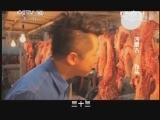 《味道》20131005 内蒙古