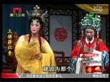《三保薛仁贵》第一场 看戏 - 厦门卫视 00:24:20