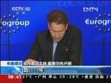 [视频]希腊希望延长债务期限