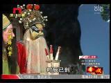 《三保薛仁贵》第六场 看戏 - 厦门卫视 00:24:13