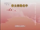 《百家讲坛》 20131016 王立群读《宋史》-宋太宗 1 重构的早年
